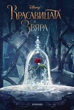 Красавицата и Звяра: Историята от филма -