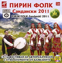 Пирин Фолк - Сандански 2011 - 2 CD -
