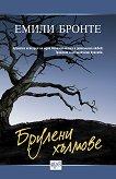 Брулени хълмове - Емили Бронте - книга