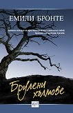 Брулени хълмове - Емили Бронте -