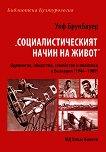 Социалистическият начин на живот Идеология, общество, семейство и политика в България (1944-1989) - книга