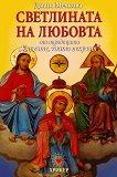 Книгите, които лекуват: Светлината на любовта - Диана Мечкова - книга