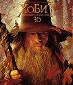 Хобит: Неочаквано пътешествиe - Специално издание в 4 диска: 3D и 2D версия - филм
