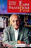 Една българска роза: Избрани стихотворения - Найден Вълчев -