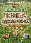 Извечниый хлеб: Полба однозернянка - Эмиль Элмазов -