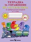Тетрадка за упражнение по математика за предучилищна възраст и 1. клас № 1 - табло