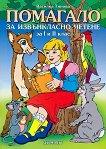 Помагало за извънкласно четене за 1. и 2. клас - Василка Тинова - помагало