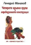 Четирите кръвни групи и индивидуалната конструкция - Генадий Малахов -