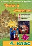 Помагало по човек и общество за 4. клас - II дял - Н. Ненчева, М. Димитрова, А. Кръстева -