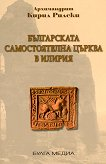 Българската самостоятелна църква в Илирия - Архимандрит Кирил Рилски - книга