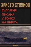 България, писана с Бойко на шията - Христо Стоянов -