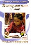 Помагало по български език за 1., 2., 3. и 4. клас - Н. Ненчева, М. Димитрова, А. Кръстева -