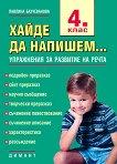 Хайде да напишем : Упражнения за развитие на речта за 4. клас - Павлина Бахчеванова - помагало