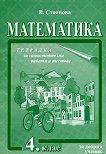 Тетрадка за самостоятелни работи и тестове по математика за 4. клас - В. Стоянова -