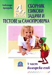 Сборник езикови задачи и тестове за самопроверка за 4. клас - 1 част - помагало