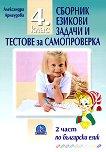 Сборник езикови задачи и тестове за самопроверка за 4. клас - 2 част - Александра Арнаудова -