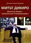 Митът Дикиро. Димитър Киров - живописният монументалист + CD - Даниела Чулова-Маркова -