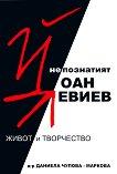 Непознатият Йоан Левиев. Живот и творчество + CD - Даниела Чулова-Маркова -
