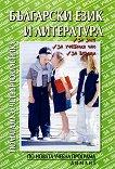 Помагало по български език и литература: За ЗИП, за учебния час, за вкъщи - Дена Димова, Наташа Жекова -