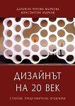 Дизайнът на ХХ век. Стилове, представители, проблеми + CD - Даниела Чулова-Маркова, Константин Марков -