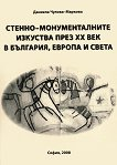 Стенно-монументалните изкуства през XX век в България, Европа и света + CD - Даниела Чулова-Маркова -