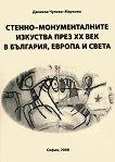 Стенно-монументалните изкуства през XX век в България, Европа и света + CD - книга