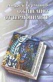 Оживелият от Термопилите - Андрей Германов -