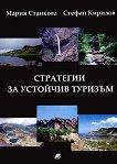 Стратегии за устойчив туризъм - книга