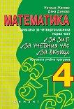 Математика: Помагало за четвъртокласника - I част - Наташа Жекова, Дена Димова -