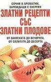 Златни рецепти със златни плодове - книга