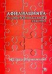 Афилиацията - условие за принадлежност към група - Наташа Вирмозелова -