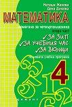 Математика: Помагало за четвъртокласника - II част - Наташа Жекова, Дена Димова -