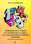 Индивидуална помощ по математика на деца със социалнопедагогически проблеми (методическо ръководство) - Янка Стоименова -
