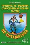 Проверка на знанията по математика за 4. клас: Самостоятелни работи, тестове - Василка Ненчева -