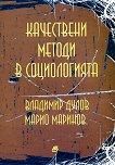 Качествени методи в социологията - книга