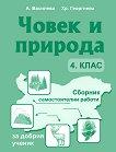 Сборник самостоятелни работи по човек и природа за 4. клас - А. Василева, Хр. Георгиева -