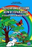 Екологични ситуации, игри и упражнения за деца от предучилищна възраст - Ели Драголова, Маргарита Терзиева -
