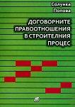 Договорните правоотношения в строителния процес - Солунка Попова -