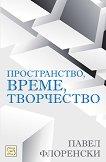 Пространство, време, творчество - Павел Флоренски - книга