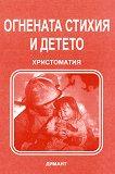 Огнената стихия и детето: Христоматия - Галина Хайдар -
