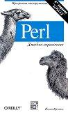 Perl - Джобен справочник - Йохан Вроманс -