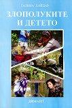 Злополуките и детето - Галина Хайдар - книга