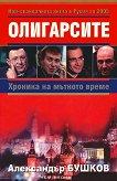 Олигарсите. Хроника на мътното време - Александър Бушков - книга