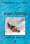Водни спортове - част 1: Водни ски - Стоян Иванов, Иван Глушков -