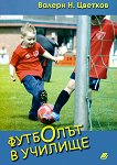 Футболът в училище - Валери Н. Цветков -