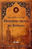 Пророчеството на Корана - Хесус Маесо де ла Торе -