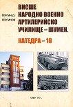 Висше народно военно артилерийско училище - Шумен. Катедра - 18 - Гергин Д. Гергинов -