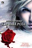 Нощна сянка - Книга 3: Кървава роза - Андреа Креймър -