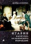 Италия в културата на българското Възраждане. Преводи и литературни влияния - Бойка Илиева -