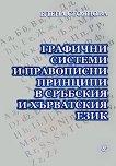 Графични системи и правописни принципи в сръбския и хърватския език - Елена Стоянова -